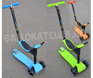 Самокат для детей Scooter 3в1 с сиденьем и ручкой для мамы. Колеса светятся