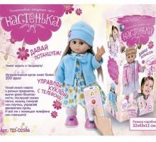 Интерактивная кукла Настенька MY082 говорит 200 фраз, ходит и танцует (управление с телефона)