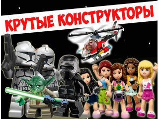 Конструкторы аналоги Лего (LEGO) Lepin, Bela, Brick в СПб