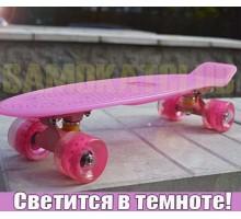 Мини-круизер светящийся розовый
