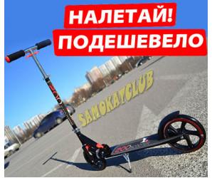 ARROWX scooter 200 самокат для города