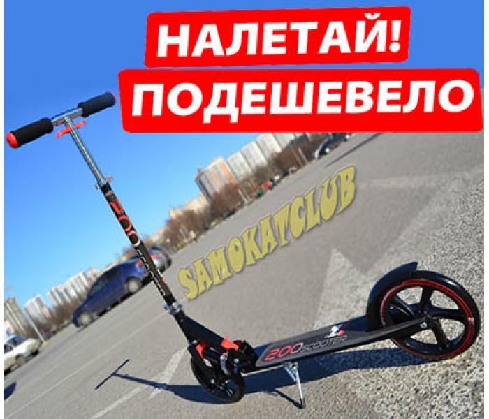 Самокат ARROWX Scooter200 с большими колесами в СПб