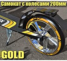 Самокат ARROWX 200 ГОЛД