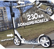 Самокат Hello Wood MICRON XL 1 (белый) с большими колесами 230мм и амортизатором