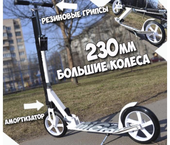 Самокат с  амортизатором MICRON (Микрон) XL 230 white