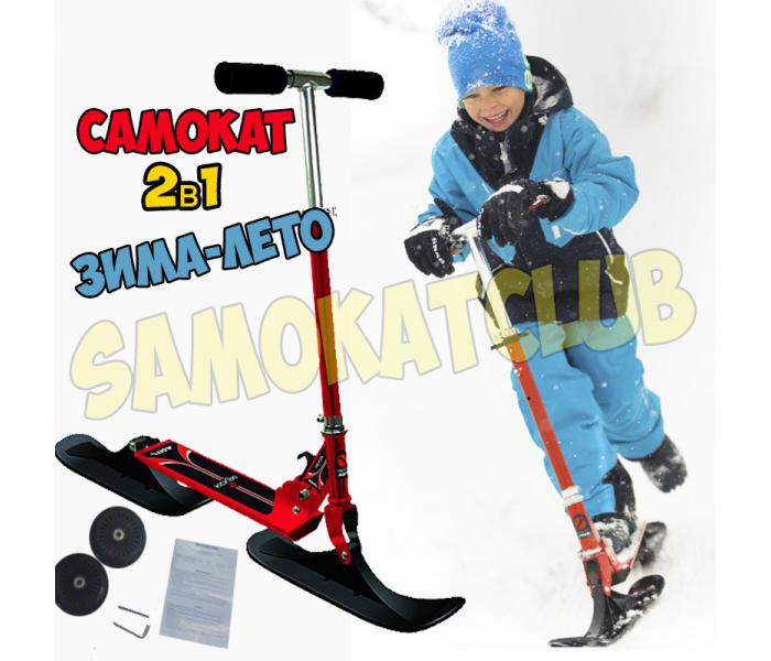 Зимний самокат для детей со сменными колесами