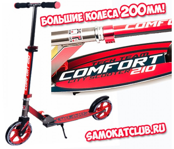 NEW! Городской самокат Tech Team 210 Comfort красно-черный