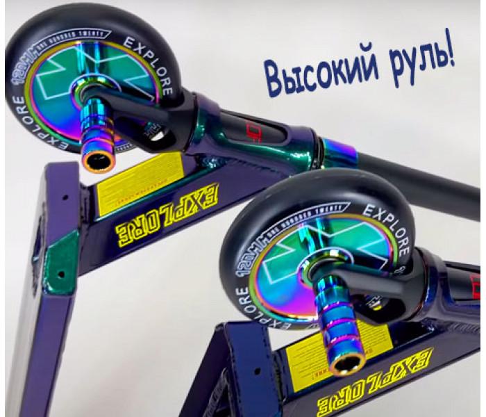 Трюковой самокат Explore SCAT HD Нео Хром с высоким рулем