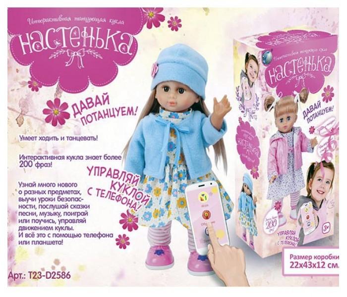 Кукла Настенька интерактивная MY082 управляется смартфоном