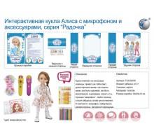 Интерактивная кукла Алиса 50см с аксессуарами Tongde