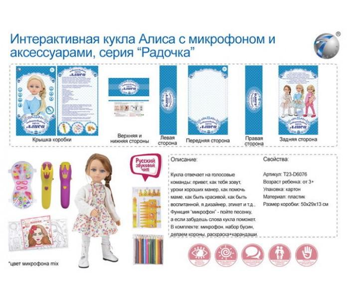 Кукла Алиса 50см интерактивная с аксессуарами Tongde