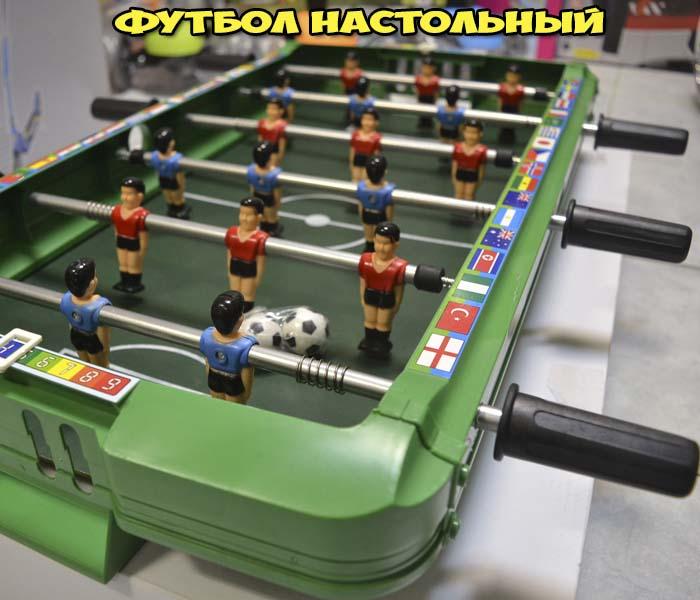"""Настольный футбол """"Кубок Мира"""""""