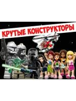 Конструкторы аналоги Lepin, Bela, Brick в СПб