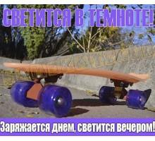 """Мини-круизер 22"""" Светящийся персиковый"""