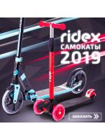 Поступление самокатов RIDEX 2019г