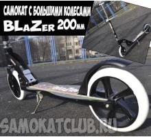 Cамокат POWERBLADE BLAZER200 для города