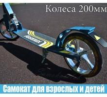 Самокат Gold с большими колесами 200мм