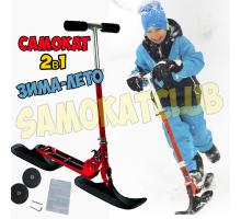 Детский самокат на лыжах (зима+лето)