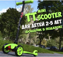 Трехколесный самокат для детей  ТТ MINI SCOOTER