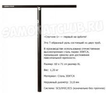 "Руль "" Спутник-1""  58х71 см Черный XL для трюкового самоката"
