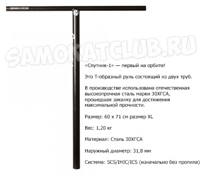 """Руль для трюкового самоката """" Спутник-1""""  71 см Черный XL"""