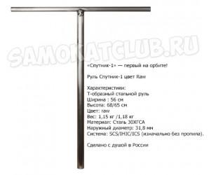 """Руль """" Спутник-1""""  RAW 65 см для трюкового самоката"""