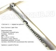 """Руль """" Спутник-1""""  RAW 68 см для трюкового самоката"""
