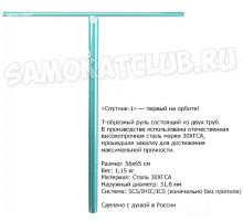 """Руль """" Спутник-1"""" Астра 65 см для трюкового самоката"""