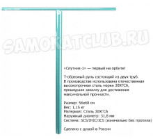 """Руль """" Спутник-1"""" Астра 68 см для трюкового самоката"""