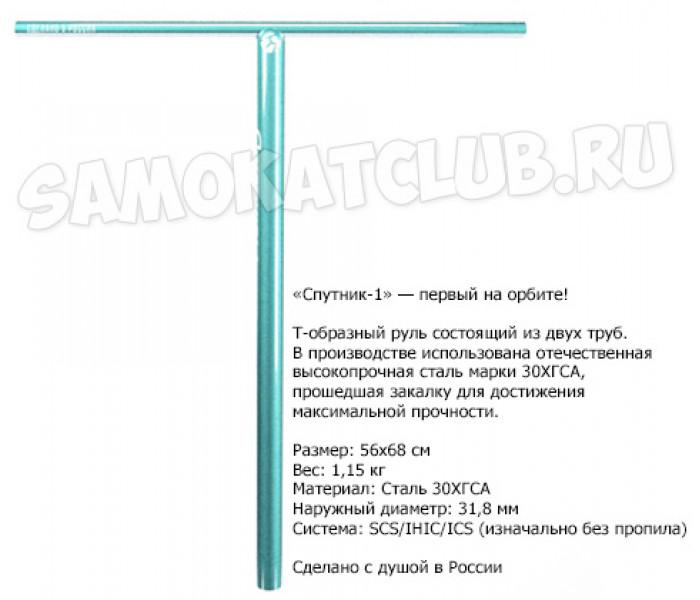 """Руль для трюкового самоката """" Спутник-1"""" Астра перламутровый 68 см"""