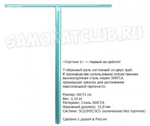 "Руль "" Спутник-1"" Астра 71 см XL для трюкового самоката"