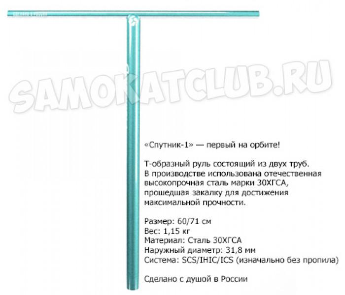 """Руль для трюкового самоката """" Спутник-1"""" Астра перламутровый 71 см"""