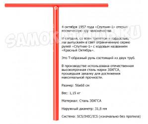 """Руль """" Спутник-1"""" Красный Октябрь 68 см для трюкового самоката"""