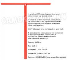 """Руль """" Спутник-1"""" Красный Октябрь 71 см XL для трюкового самоката"""