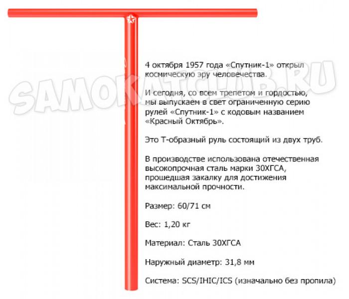 """Руль для трюкового самоката """" Спутник-1"""" Красный Октябрь 71 см XL"""