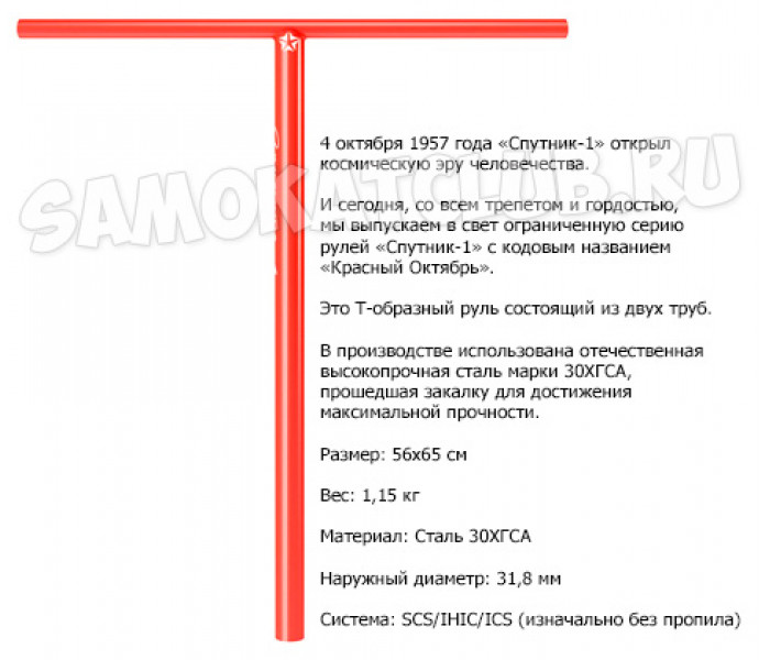 """Руль для трюкового самоката """" Спутник-1"""" Красный Октябрь 65 см"""