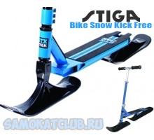 Снежный самокат STIGA Bike Snow Kick Free