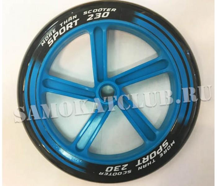 Колесо 230 мм голубое без подшипника