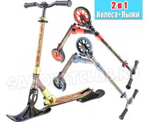 Самокат на лыжах (зима+лето) TT Comfort 180 мм