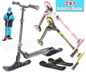 Самокат на лыжах (зима+лето) TT Comfort 125 мм