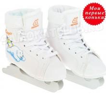 Детские двухполозные коньки CK Magic (белые) размер 28, 29, 30