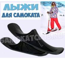 Лыжи Playshion для самоката (черные) универсальные