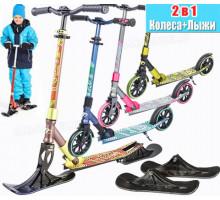 Самокат на лыжах (зима-лето) TT Comfort 180 мм + колеса
