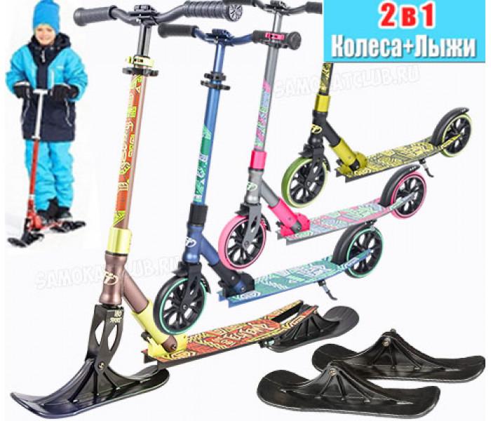 Зимний самокат с лыжами и колесами 180мм