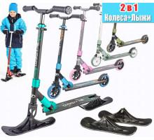 Самокат на лыжах (зима-лето) TT Comfort 145 мм + колеса