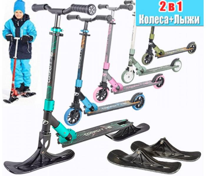Зимний самокат для детей с колесами 145 мм в комплекте
