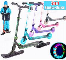 Самокат на лыжах (зима-лето) TT Comfort 125 мм + колеса