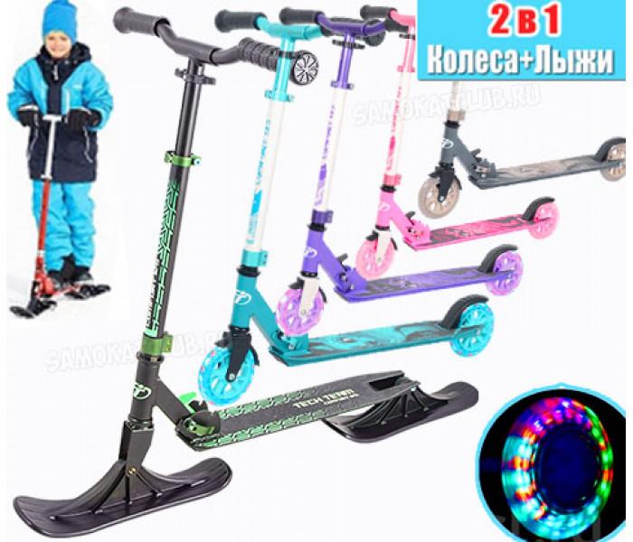 Зимний самокат для детей со светящимися колесами 125мм в комплекте