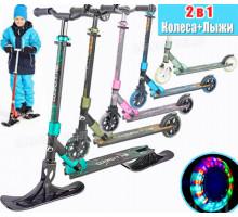 Самокат на лыжах (зима-лето) TT Comfort 145 LUX + колеса